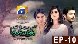 Kabhi Socha Na Tha - Episode 10 | Har Pal Geo