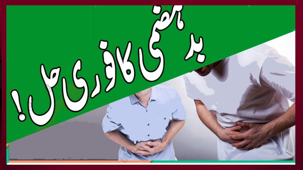 Badhazmi ka Ilaj // indigestion urdu // Bht achi dua ( Wazifa ) By Islam  And General Health Issuse