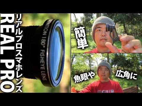 KENKO REAL PRO スマホ用クリップレンズ新型登場 魚眼180° 超広角165° 広角120° + 接写 など挿むだけで装着可能なiPhone/スマホ用レンズ ケンコー リアルプロ