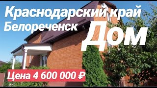Дом в Краснодарском крае / 150 кв.м. / Цена 4 600 000 рублей / Недвижимость в Белореченске