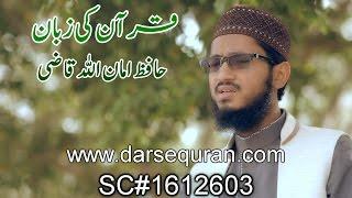 """vuclip (SC#1612603) NAAT """"Quran Ki Zabaan"""" - Hafiz Amanullah Qazi"""