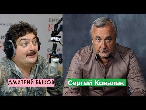 Дмитрий Быков / Сергей Ковалев (психолог). Гипноз, нлп, транс, 25-й кадр