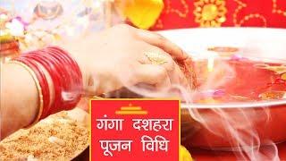 घर में ऐसे करें गंगा दशहरा का पूजन। Ganga Dussehra Poojan Vidhi at Home