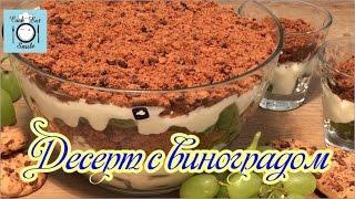 Вкуснейший десерт с виноградом (без выпечки)