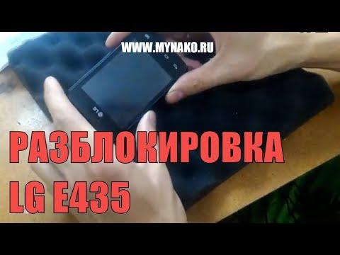 Как разблокировать телефон LG E435