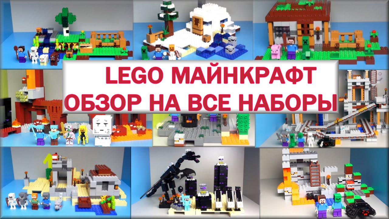 Лего майнкрафт наборы обзор