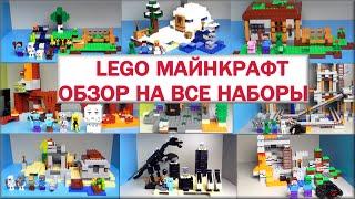 LEGO Minecraft Огляд Всі набори російською мовою Лего Майнкрафт. Warlord