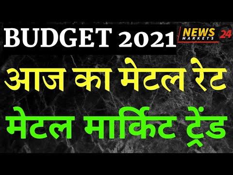 आज का मेटल रेट, मेटल मार्किट का ट्रेंड और भाव जाने, Scrap Prices India, Copper Rate,#BUDGET2021,