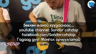[ Mongolian Subtitle ] Melanie Martinez - Mrs. Potato Head