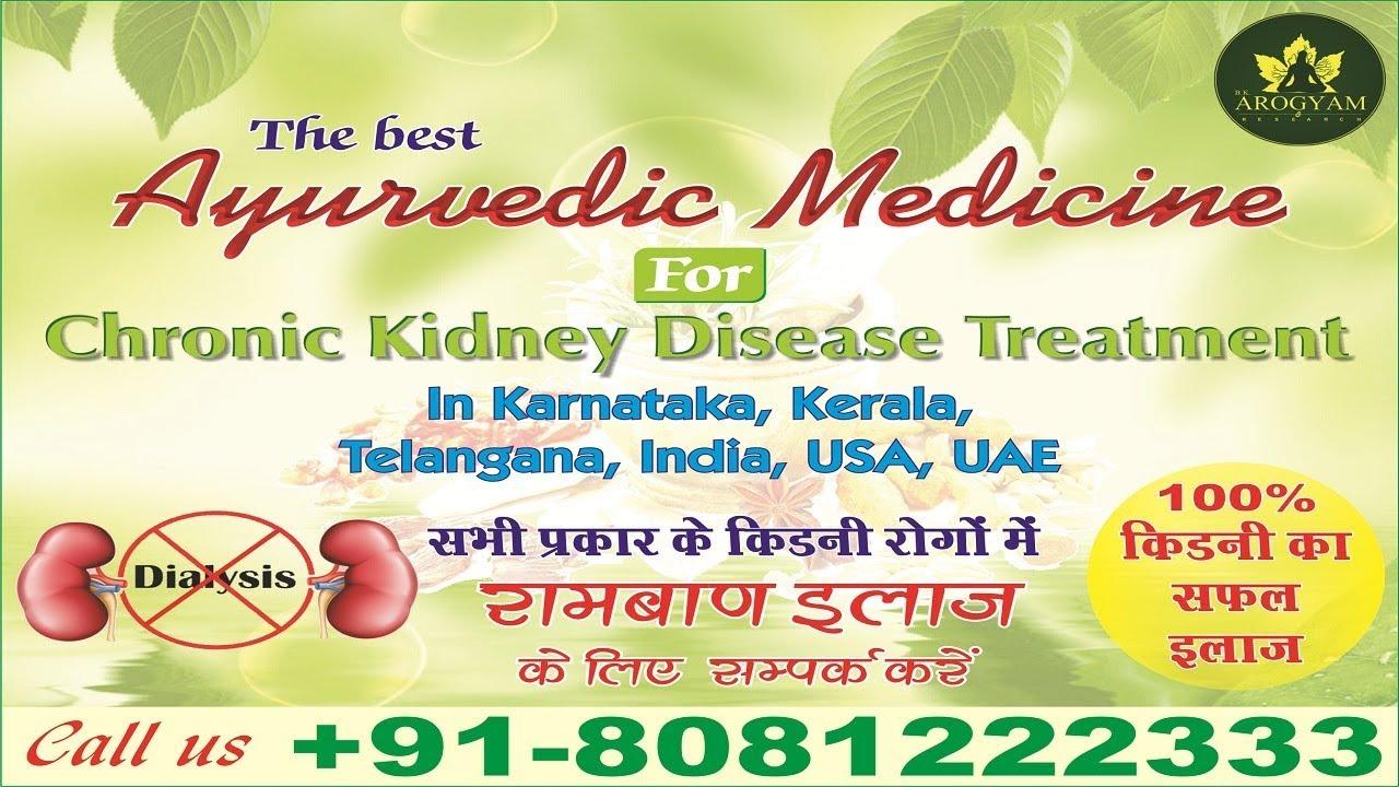 Ayurvedic Medicine For Chronic Kidney Disease Treatment In Karnataka Kerala Telangana India Usa Uae Youtube
