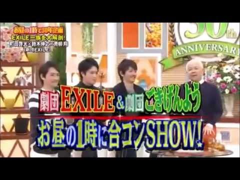 劇団EXILEが壁ドン!!青柳翔鈴木伸之町田啓太