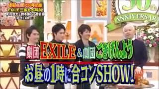 ごきげんよう 11月6日放送の一部シーンです。 劇団EXILEを代表するイ...