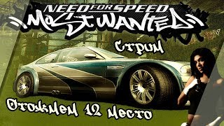 Отожмем 13 место NEED FOR SPEED Most Wanted 2005(СТРИМ!!)