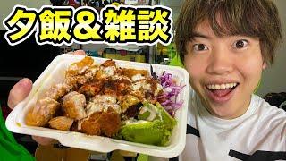 【雑談】Uber Eats で頼んだダイエット飯を食べるぞ!【夕飯】