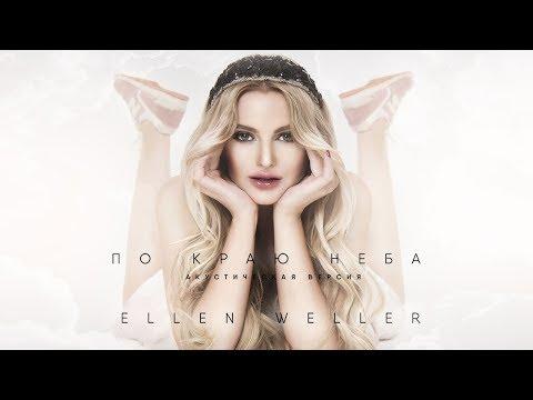 Ellen Weller - По краю неба Акустическая версия