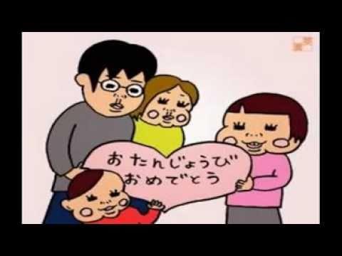 Pronunciacion de feliz cumpleanos en japones