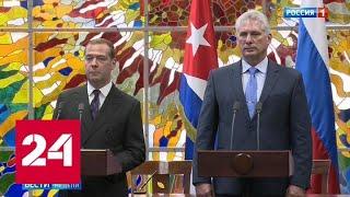 Смотреть видео Медведев: наши кубинские друзья рассчитываются по долгам - Россия 24 онлайн