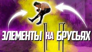 10 КРАСИВЫХ И ЛЁГКИХ ЭЛЕМЕНТОВ НА БРУСЬЯХ!