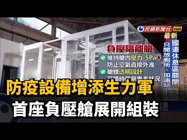 防疫設備增添生力軍 首座負壓艙展開組裝-民視台語新聞