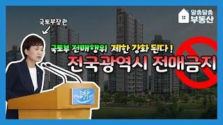 국토부 전매행위 제한 강화! 전국광역시 전매금지!