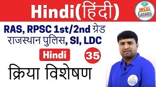 7:00 PM Hindi Special Class for Rajasthan LDC | क्रिया विशेषण | Day #35