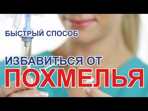 Вывод из запоя на дому - очень популярная услуга в сфере наркологии