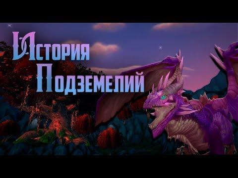 История Подземелий - World of Warcraft: Обсидиановое и Рубиновое святилище