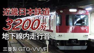 近鉄3200系 地下鉄烏丸線内走行音 国際会館→竹田