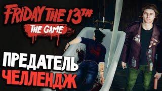 Friday the 13th: The Game - УБИЛ ВОЖАТЫХ БОЛЬШЕ ЧЕМ ДЖЕЙСОН (пятница 13 игра на русском) #19