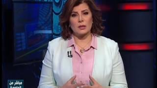 مصر : تنتصر على محاولات تسخين الأرض بأدوات الحرب الجديدة (حلقة الثلاثاء 10 يناير 2017 )