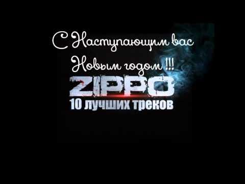 TOP 3 песни zippo