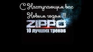 ZippO 10 ЛУЧШИХ ТРЕКОВ