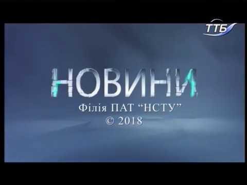 Тернопільська філія НСТУ: 13.08.2018. Новини. 17:00