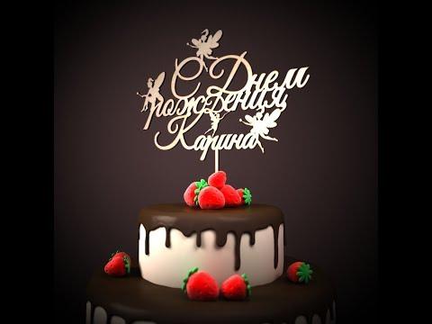С днем рождения Карина