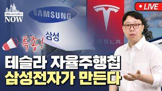 [특종 보도] 삼성전자, TSMC 제치고 테슬라 자율주행칩 수주 성공