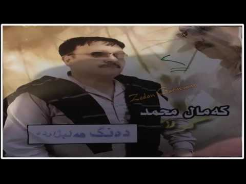 Kamal Mohamad  ههڵبژاردهی کهمال محهمهد