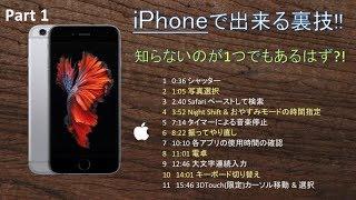 11個!!! iPhoneでできる裏技Part 1 全部わかったらすごい! あなたはいくつわかりますか?