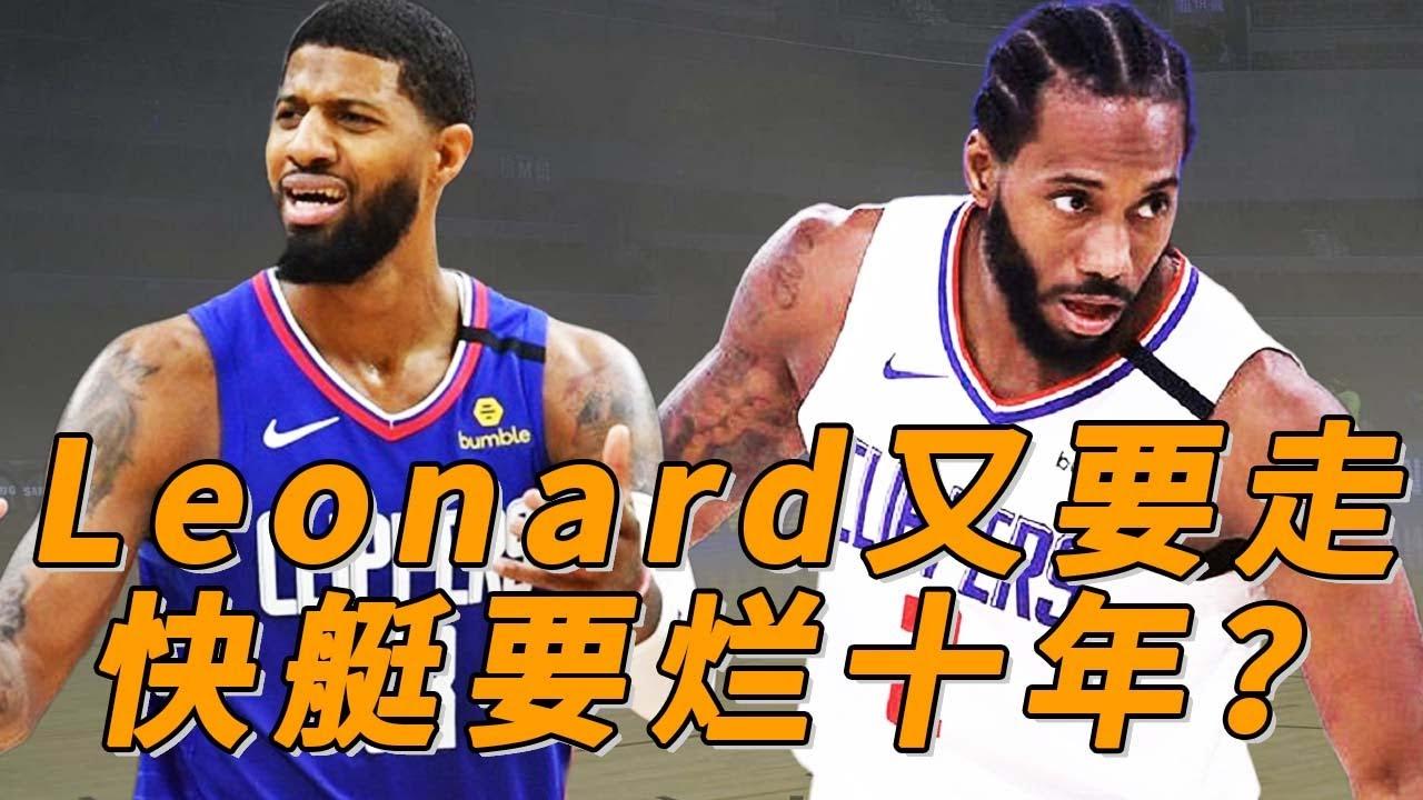 Leonard又要走?快艇奪冠的最後機會!不抓住就爛十年!【NBA】球學家