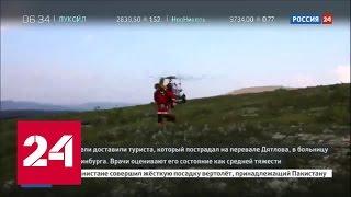 Пострадавший турист с перевала Дятлова госпитализирован