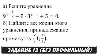 9^(x-1/2)-8∙3^(x-1)+5=0 | ЕГЭ ПРОФИЛЬ 2017 | ЗАДАНИЕ 13 | ШКОЛА ПИФАГОРА