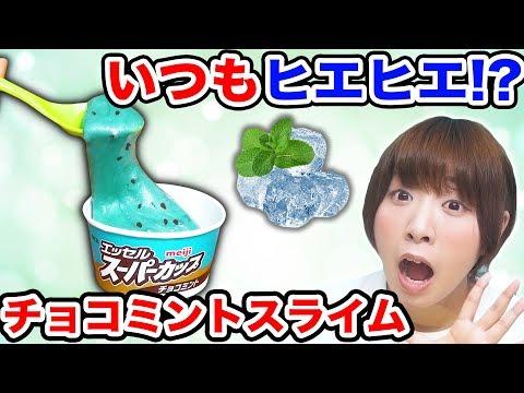 【DIY】あるもの1つでヒエヒエ!チョコミントアイススライム作ってみた!【slime】