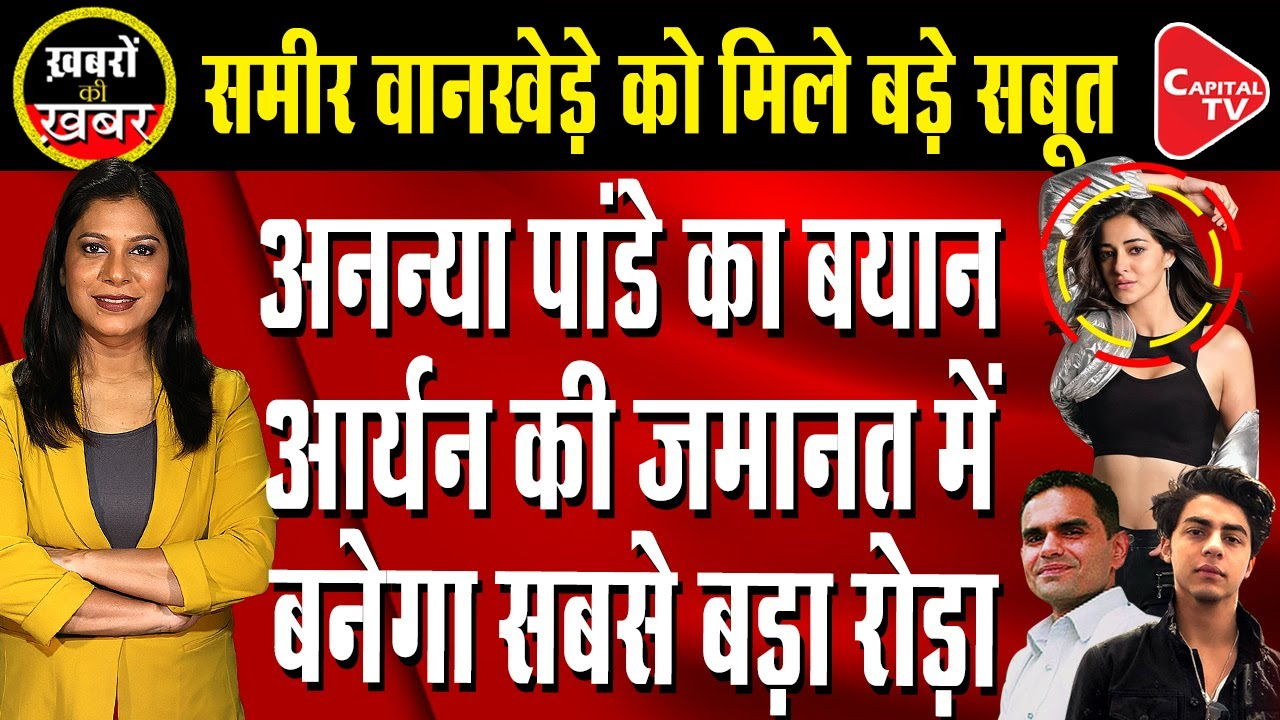 Download Ananya's Statement Will Be A Big Trouble For Aryan Khan I Tripti Shrivastava | Capital TV
