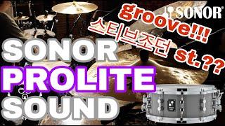[드럼 리뷰] 소노 프로라이트 사운드 샘플 /SONOR…