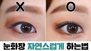 눈화장만 하면 눈이 작아보이는 이유? 눈 커지는 아이메…