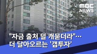 """""""자금 출처 덜 캐묻더라""""…더 달아오르는 '갭투자' (…"""