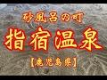 【鹿児島県】砂風呂の街 指宿温泉 × フラメンコロイド