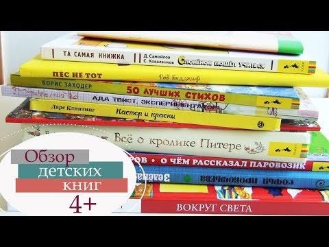 Детские книги 4+: сказки, стихи, искалки, картинки, пособия по чтению
