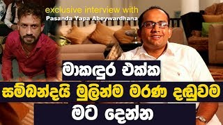 exclusive interview with Mr. Pasanda yapa abeywardana | MY TV SRI LANKA