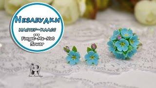 Комплект Незабудки ✿ Полимерная глина мастер класс цветы ❤️ Ирина Иваницкая