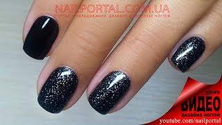 3D дизайн ногтей блестками - Дизайн ногтей гель-лак shellac  (видео уроки дизайна ногтей)